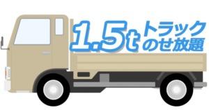 1.5tトラックのせ放題