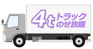 4tトラックのせ放題