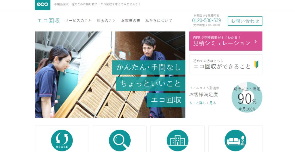 https://www.eco-kaishu.jp/