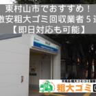 東村山市でおすすめ!激安粗大ゴミ回収業者5選【即日対応も可能】