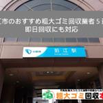 狛江市のおすすめ激安粗大ごみ回収業者5選!即日対応も可能