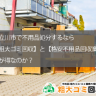 立川市では行政の回収と格安不用品回収業者どっちがお得?