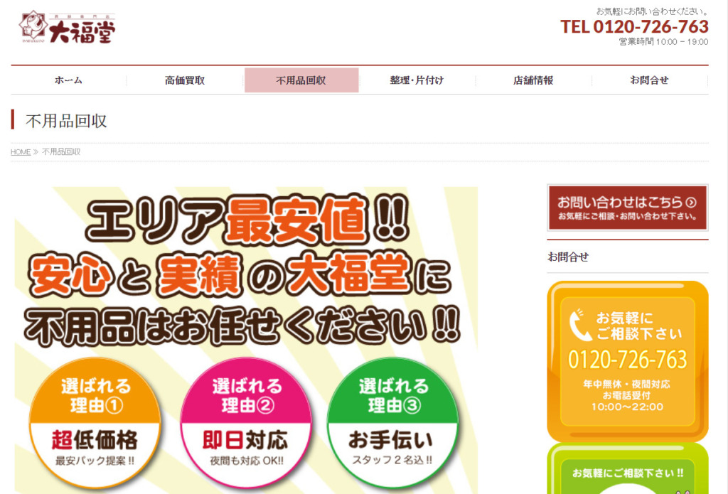 http://daifukudou.com/
