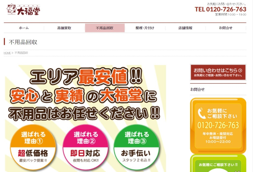 http://daifukudou.com/fuyohin/