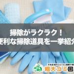 掃除がラクラク!便利な掃除道具を一挙紹介