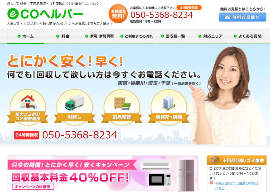 http://www.eco-helper.jp/