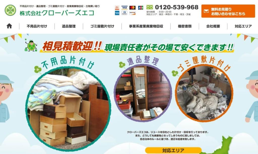 https://www.clovers-eco.jp/