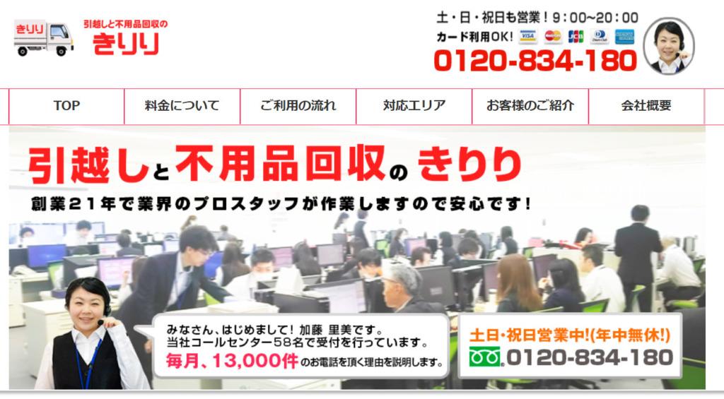 https://fuyohinkaisyu.com/