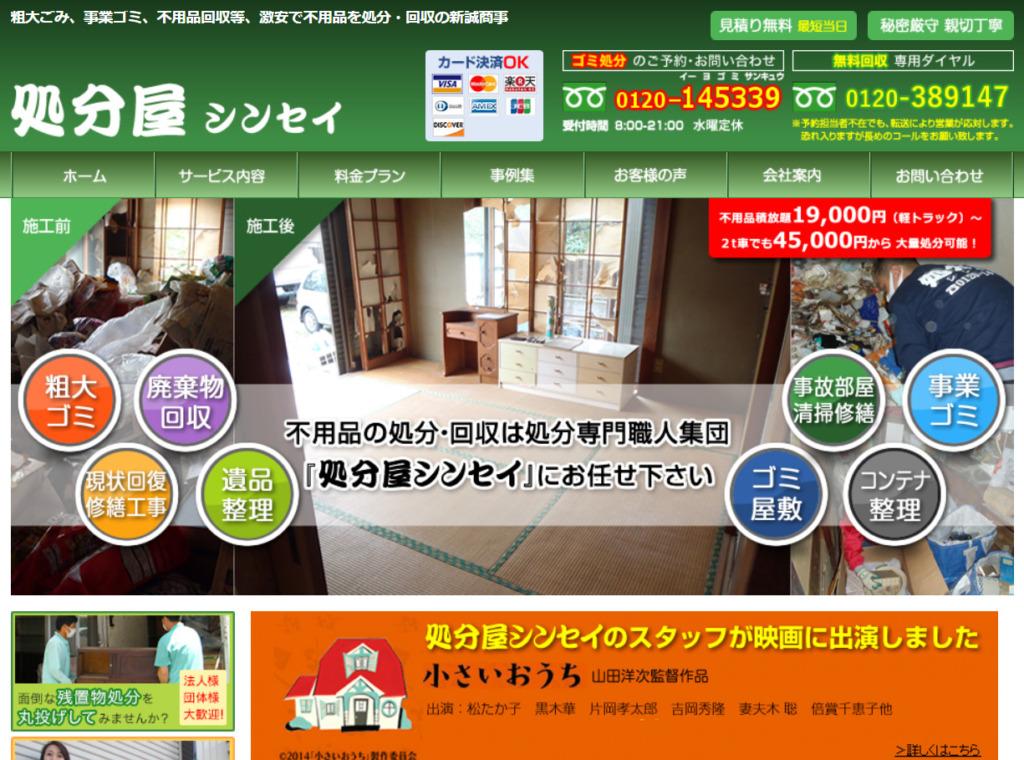 https://www.okatazuke.net/
