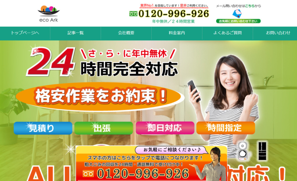 http://sodai-gomi-kaishu.com/blog/