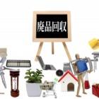 不用品処分なら専門業者に依頼を!立川市でおすすめなのはどんな業者?