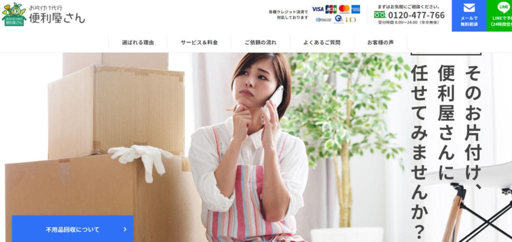 https://okatadukedaiko.com/