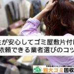 女性が安心してゴミ屋敷片付けを依頼できる業者選びのポイント
