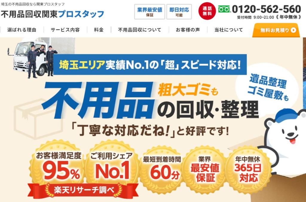 https://fuyohin-kanto-pro.com/