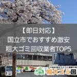 国立市でおすすめの激安粗大ゴミ回収業者【即日対応】TOP5をご紹介!