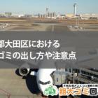 東京都大田区における粗大ゴミの出し方や注意点