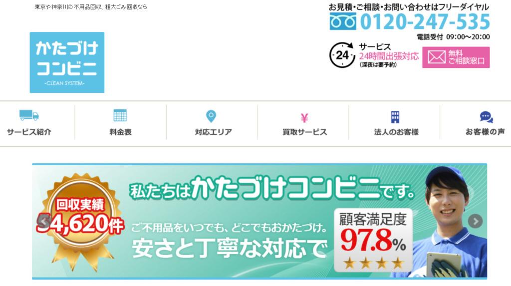 http://katazuke-conveni.com/