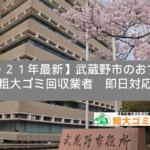 【2021年最新】武蔵野市のおすすめ激安粗大ゴミ回収業者|即日対応可能