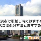 横浜市で引越しの際の粗大ゴミ処分方法とおすすめ業者