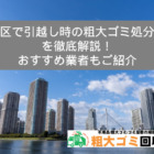 江東区で引っ越し時の粗大ゴミ処分方法を徹底解説!おすすめ業者もご紹介
