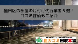 【おすすめ】墨田区の部屋の片付け代行業者5選!口コミ評価もご紹介