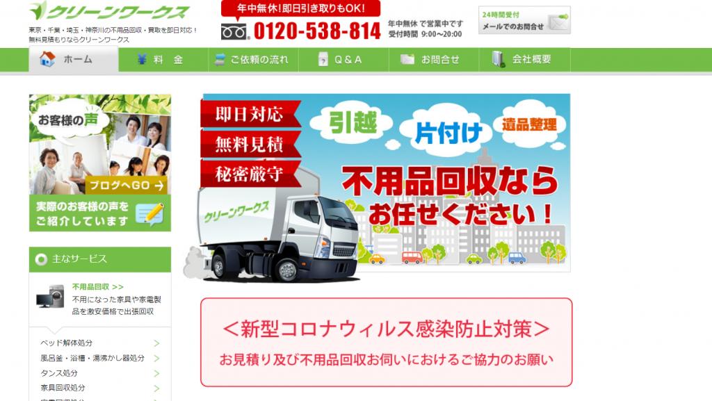 http://www.cleanworks.jp/