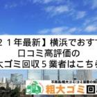 横浜市で口コミ高評価の人気粗大ゴミ回収業者! 2021年最新