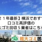 【2021年最新】横浜でおすすめの口コミ高評価の粗大ゴミ回収5業者はこちら!