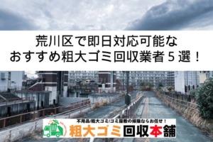 荒川区で即日対応可能なおすすめ粗大ゴミ回収業者5選!
