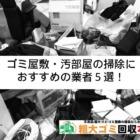 ゴミ屋敷・汚部屋の掃除におすすめの業者5選!