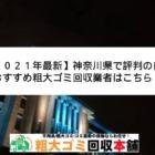 【2021年最新】神奈川県で評判の良いおすすめ粗大ゴミ回収業者はこちら!