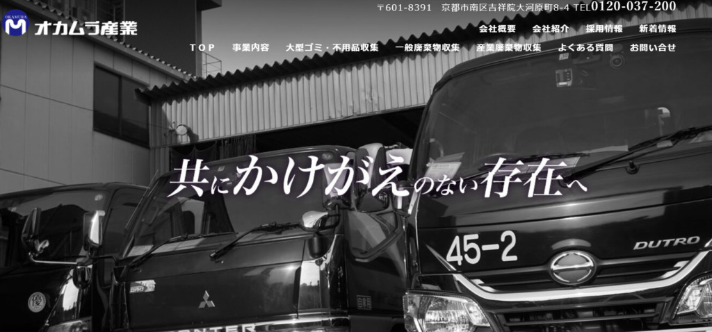 https://www.okamura-sangyo-53.co.jp/