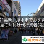 【2021最新】厚木市でおすすめの部屋の片付け代行業者5選!