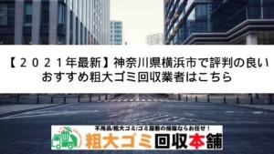 神奈川県横浜市で評判の良いおすすめ粗大ゴミ回収業者2021最新!