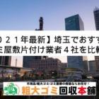 【2021年最新】埼玉でおすすめのゴミ屋敷片付け業者4社を比較!