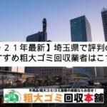 【2021年最新】埼玉県で評判の良いおすすめ粗大ゴミ回収業者はこちら