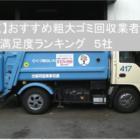 【埼玉】おすすめ粗大ゴミ回収業者|顧客満足度ランキング