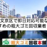 文京区で即日対応可能なおすすめ粗大ゴミ回収業者5選!