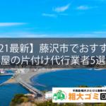 【2021最新】藤沢市でおすすめの部屋の片付け代行業者5選!
