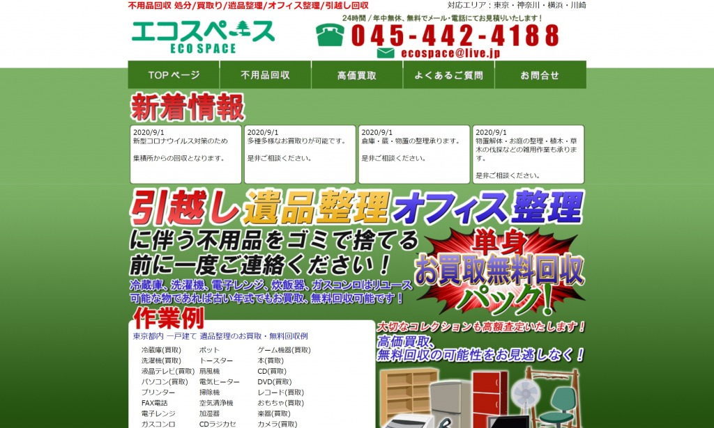 http://eco-space.main.jp/