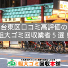 台東区で口コミ高評価の粗大ゴミ回収業者5選!