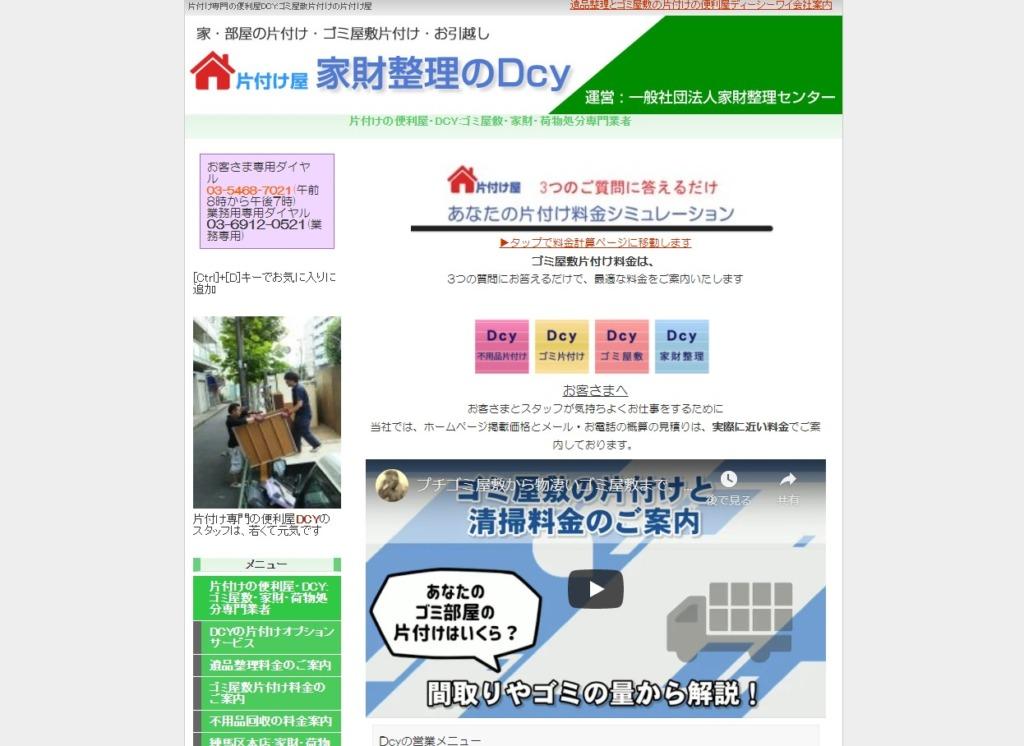 http://katazukecenter2.com/