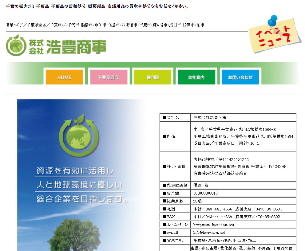 http://www.kou-hou.net/company.html