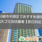 川崎市中原区のおすすめ激安粗大ゴミ回収業者5社|即日対応!