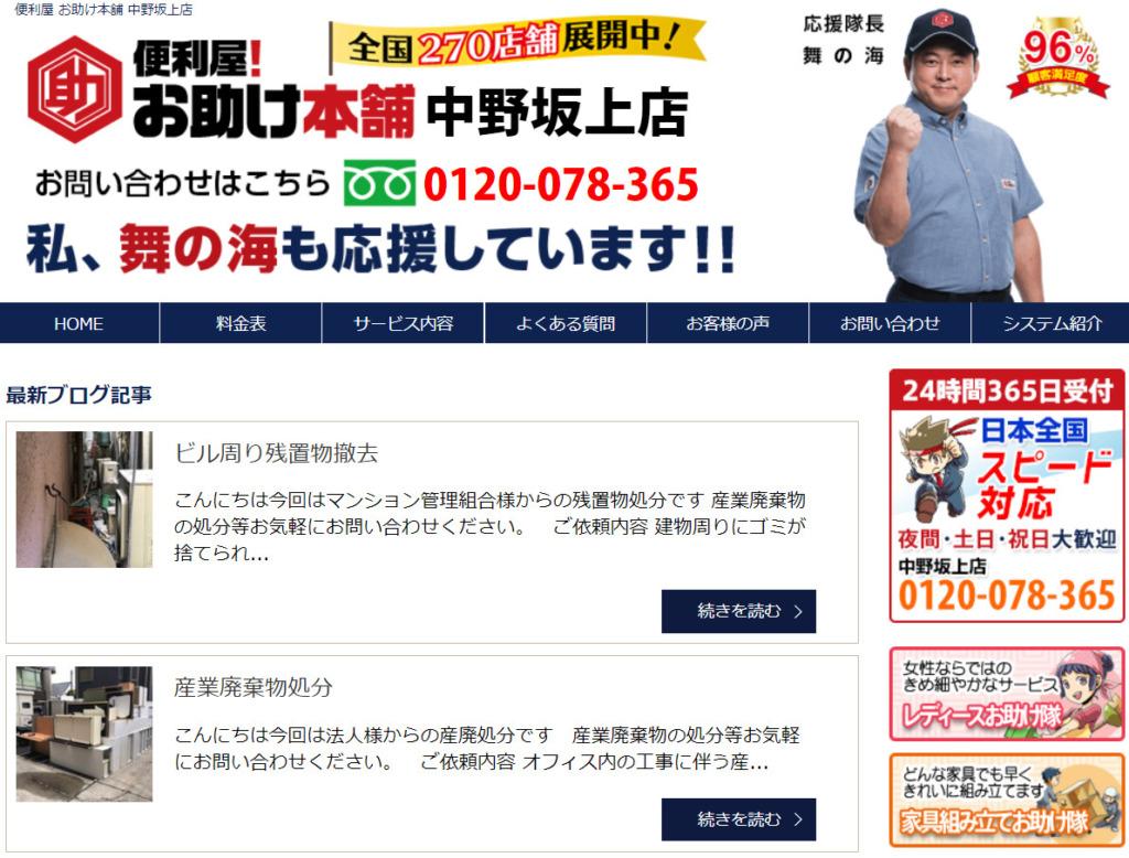 http://otasuke078.com/