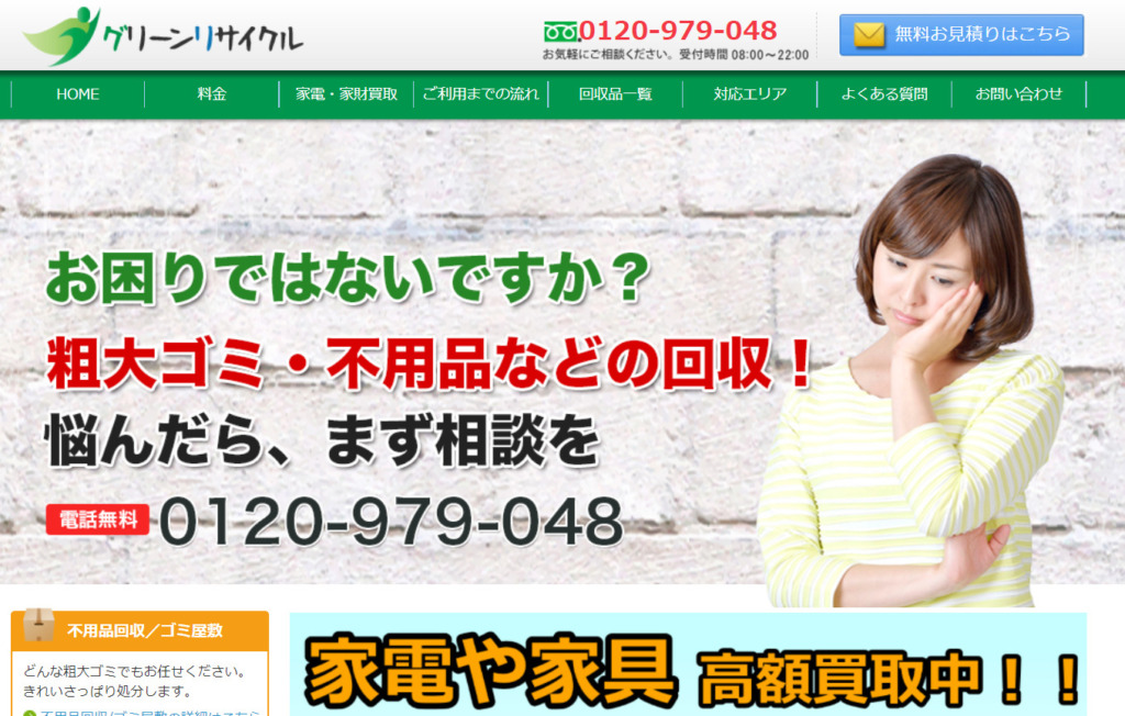 http://green-recyecle.jp/index.html