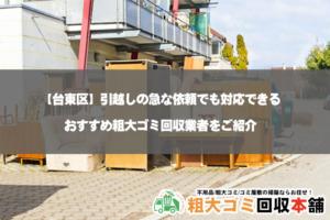 台東区で引っ越し時におすすめの粗大ゴミ回収業者BEST5!急な依頼にも対応可能
