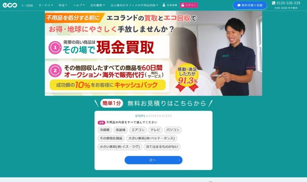 http://www.eco-kaishu.jp/