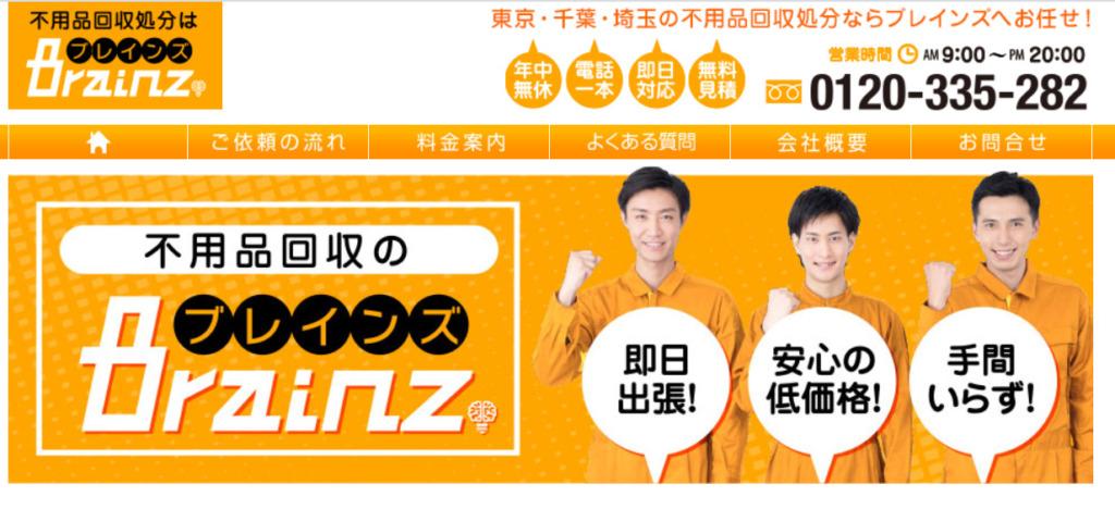 https://club-brainz.jp/