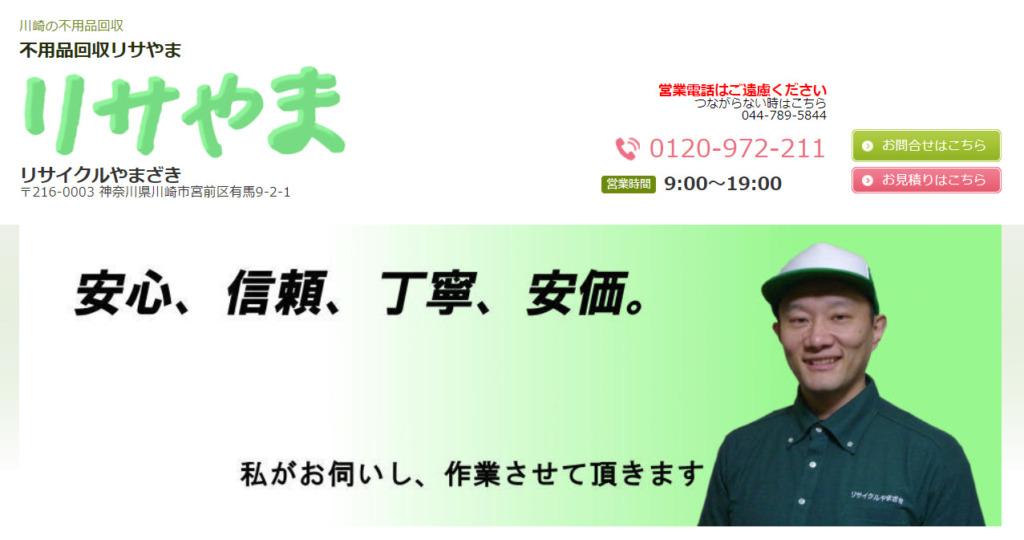 http://www.recy-yama.jp/